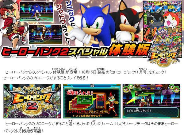 hero-bank-2-sonic-shadow-1