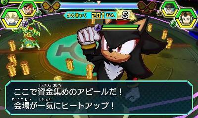 Sonic & Shadow Costumes in Hero Bank 2 3DS Demo