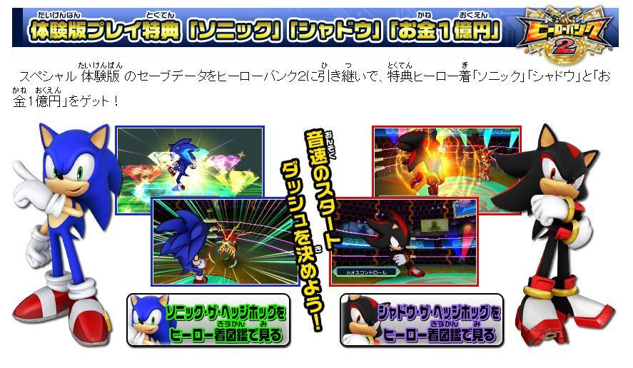 hero-bank-2-sonic-shadow-3